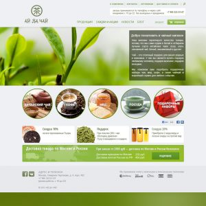 Ai Da Chai | Website for Chinese tea shop