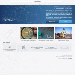 Website design and development for cadastral company Geogarant | Janecki Studio